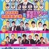 吉本新喜劇が北九州に! ~小籔座長&バラエティーショー