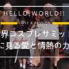 Hello,World!!世界コスプレサミットに見る愛と情熱の力