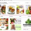 【お知らせ】新サイト『女性のための美養栄養学』オープン!