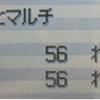 ラティオスで目指すリボンコンプリート~第4世代編~