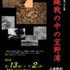 6月13日~7月2日 宜野湾市立博物館「沖縄戦の中の宜野湾」