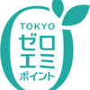 東京ゼロエミポイントでお得に買い換え!と電気代のこと
