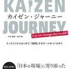 「カイゼン・ジャーニー」という本を書きました。