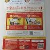 【10/24】東北限定 キリン一番搾り 東北の食に乾杯キャンペーン【レシ/web】