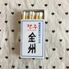 No.114 全州(チョンジュ)
