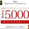 東急ホテルズからのキャンペーンオファー、一泊で5,000ポイント貰える大判振る舞い!