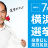 平成29年7月30日執行 横浜市長選挙について