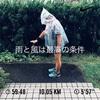 シャワーランってカッパ着ないの?!【走り込み期9-1-4】リディアード式(eA式)マラソントレーニング記録