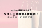 【python】リストの概念&使い方を事例を使って詳細解説!初心者用!