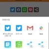 スマホのシェア機能にWeb Share APIを使ってみる