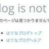 自分のブログにアクセスできない。