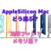 iMac24インチから見る今後の「AppleSilicon Mac」の選択方法