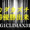 【G1制覇へ】オカダ・カズチカの全勝優勝の可能性を問う