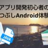 【Android】Intentを使った画面間の値の受け渡し