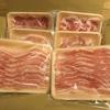【ふるさと納税】鹿児島県南さつま市から豚肉1.5kg届きました