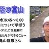 お墓や石材に興味がなくてもいい。「亀さん」に会ってみてほしい!!(朝活@富山