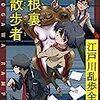 『二銭銅貨』・『一枚の切符』 江戸川乱歩