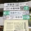 【鎌倉いいね】鎌倉の寺社を100廻ろう!