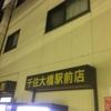ラーメン二郎 千住大橋駅前店『大豚ダブル』