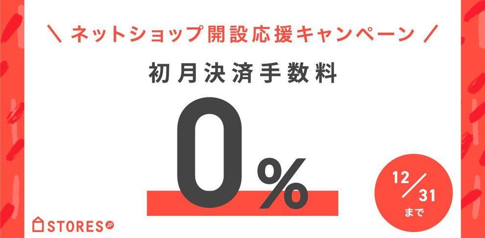 ネットショップ開設を応援!新規登録で初月決済手数料0%キャンペーン実施!