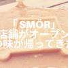 【草加】「smör」がsosoparkにオープン!車型のたい焼きが帰ってきた!