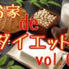 簡単お家deダイエット!02
