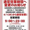 4月札幌市内パチンコ・パチスロホール営業予定※追記有