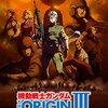 「機動戦士ガンダム THE ORIGIN」第五話--十分日記253