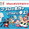 タツノコキャラのオリジナルTシャツが作れる!ユニクロのUTme!