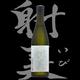 射美、純米吟醸、WHITEホワイト16は、ふわっふわのかき氷。