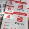 PayPay スターターキットが業者登録後3日で来ました!!