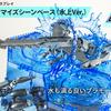 【30MMディスプレイ】カスタマイズシーンベース (水上Ver.)