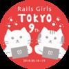 Rails Girls Tokyo 9thにコーチとして参加した