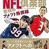 「NFL倶楽部」の本に紹介されているプレーの動画を集めてみた