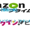 【徹底比較】『Amazonプライムビデオ』と『クランクインビデオ』どちらがお得?