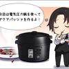 電気鍋でアクアパッツァを作ろう!