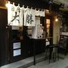 【今週のラーメン3202】 日吉大勝軒 (横浜・日吉) 中華麺 + 生玉子 ~若者に伝播してもらいたい本物の永福町系ここにあり!