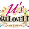 μ's FINAL LOVELIVE! ~μ'sic forever~ 感想