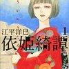 依姫綺譚 1