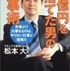 松本大『10億円を捨てた男の仕事術』を読んだよ