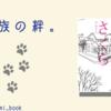 家族の絆/「さくら」西加奈子