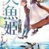 北山猛邦 『人魚姫 グリム探偵の手稿』