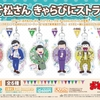 おそ松さんのきゃらびにストラップの描きおろしイラストが公開&予約開始してる!!
