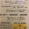 4/21(日)『ニヨ活フェス!八尾』プログラム②