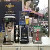【B】台湾のセブンイレブンでプレモル生ビールを飲む!@行天宮