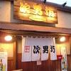 【オススメ5店】徳島市・徳島市周辺部(徳島)にある焼き鳥が人気のお店