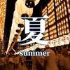 【雑談】夏ですね~