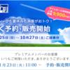 2018年1月23日(火)11:00より、2018年3月25日(日)以降のANA航空券の販売!!《プレミアムメンバ向け》