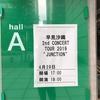 """早見沙織「Concert Tour 2019 """"JUNCTION""""」東京国際フォーラム"""
