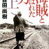 【読書】海賊とよばれた男 上下 百田尚樹 を読んでみた。